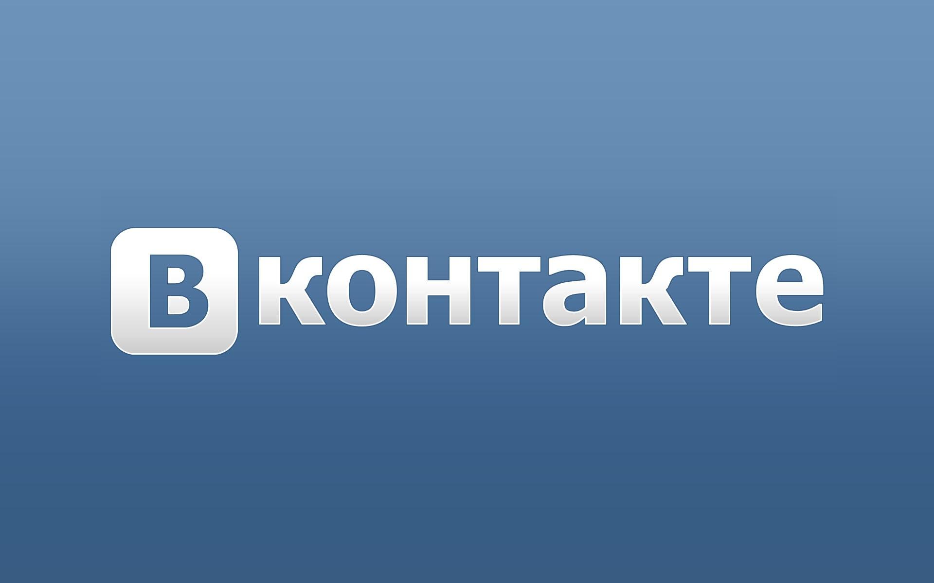 Запущена группа Вконтакте
